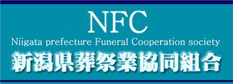 新潟県葬祭業協同組合