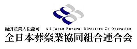 全日本葬祭業協同組合連合会