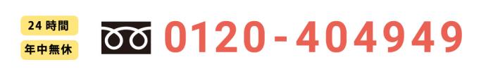 24時間年中無休、0120-404949