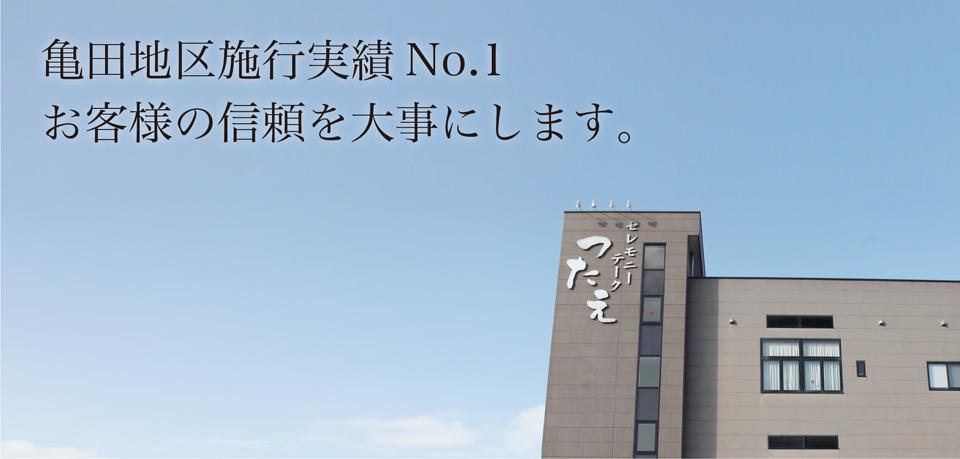 亀田地区施工実績NO.1 お客様の信頼を大事にします。