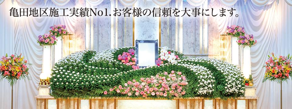 亀田区施工実績No.1 お客様の信頼を大事にします。
